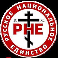 Rossiyskoye Natsional'noye Yedinstvo