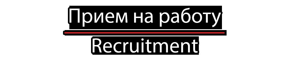 1252026616_Recruitment(2).png.2399937ebf1151d6afc2bb84d1a78906.png.33c04dca82bf6464af59745fdf218343.png