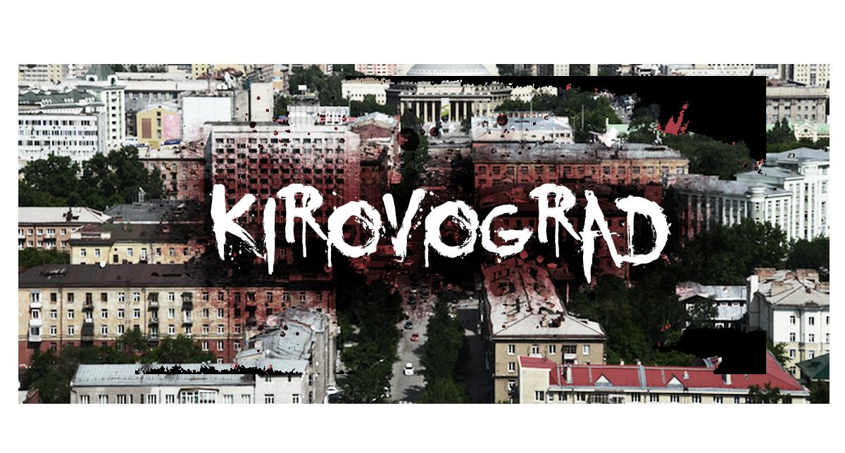 Kirovograd.png.59addd2a0bfb7424479c5c02d1bca183.png