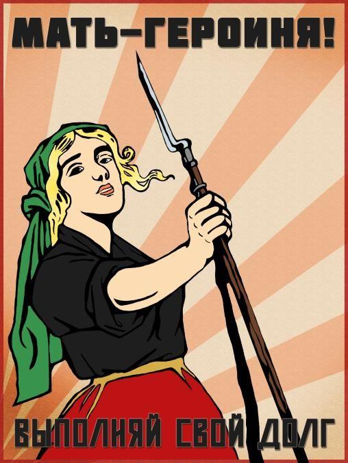 Mother-Heroine_Do_your_Duty.jpg.c561ee87a8930a870bf60c8a767fa153.jpg